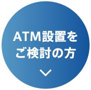 ATM設置をご検討の方