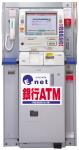 第2世代ATMの導入開始