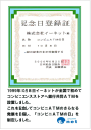 10月8日をコンビニATMの日に制定(日本記念日協会にて認定)