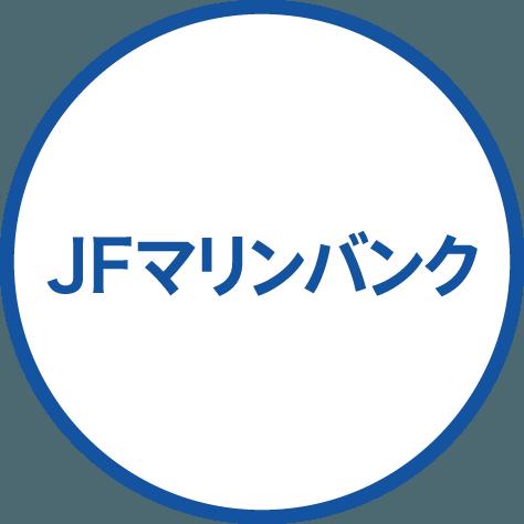 JFマリンバンク