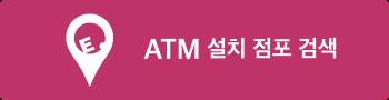 ATM 설치 점포 검색