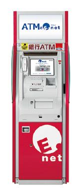 可使用的ATM