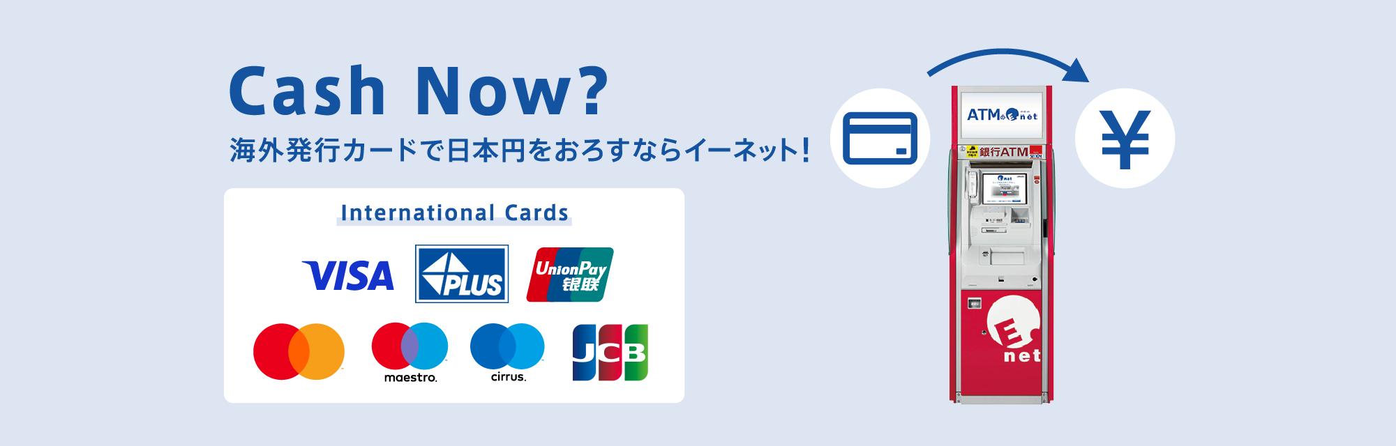 Cash Now? 海外発行カードで日本円をおろすならイーネット!