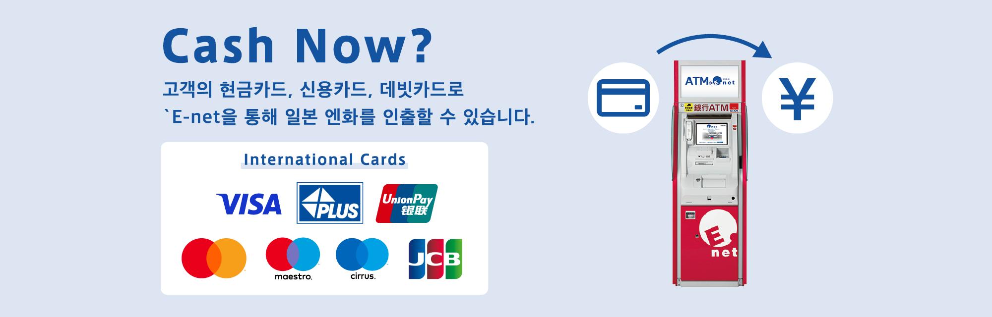 해외에서 발행된 현금카드・신용카드로 엔화를 출금하실 수 있습니다!