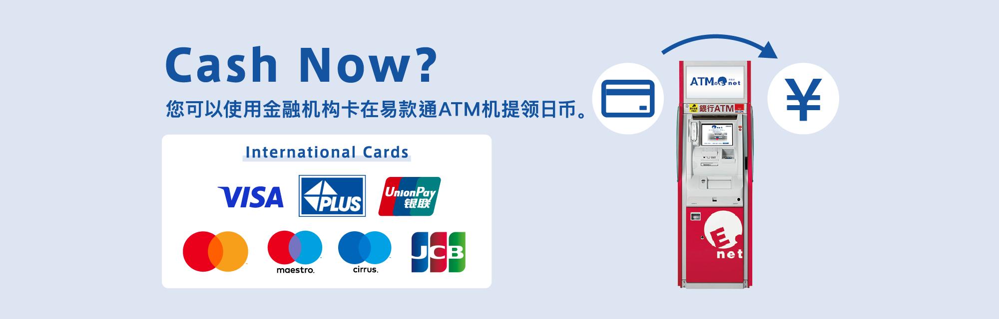 您可使用海外发行的现金卡和信用卡提取日元!