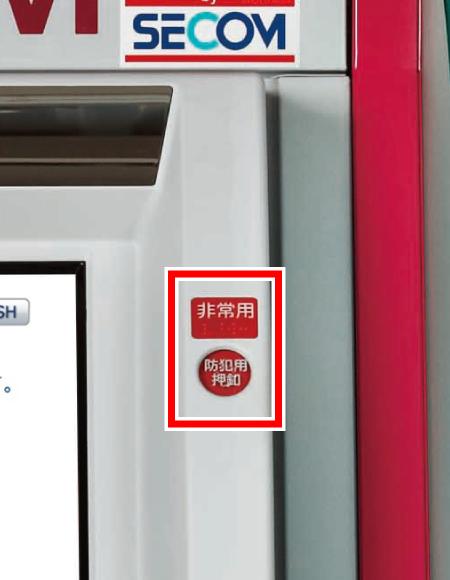 防犯用押ボタン