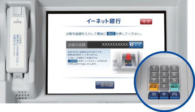 金額をプッシュボタンで入力してください。