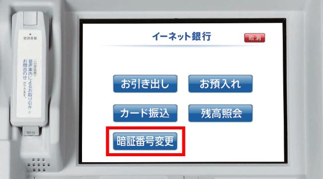 金融機関によって、暗証番号の変更も可能!