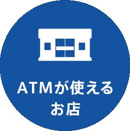 ATMが使えるお店
