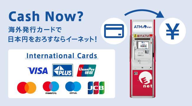 Cash Now? 海外発行カードで 日本円をおろすならイーネット!