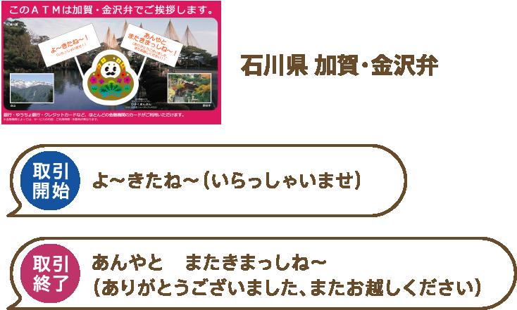 石川県 加賀・金沢弁