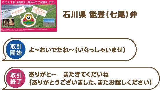 石川県 能登(七尾)弁