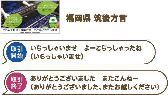 福岡県 筑前方言