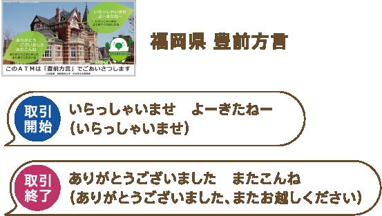 福岡県 豊前方言