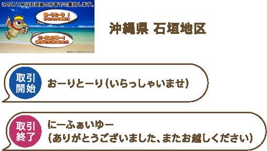 沖縄県 石垣地区