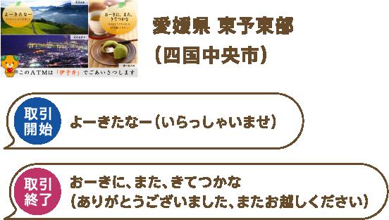 愛媛県 東予東部(四国中央市)