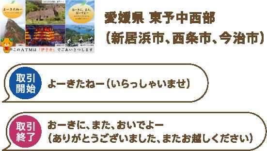 愛媛県 東予中西部(新居浜市、西条市、今治市)