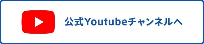 公式Youtubeチャンネルへ