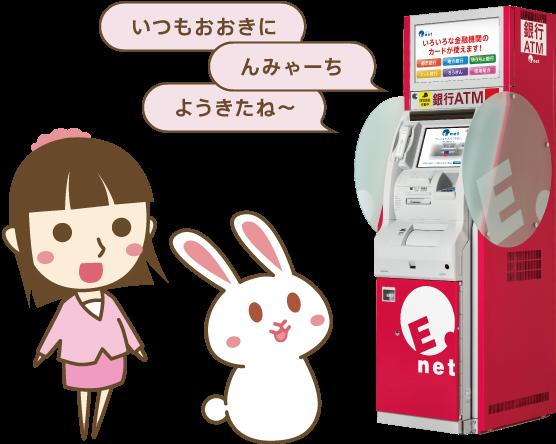 ご当地ATMのご紹介