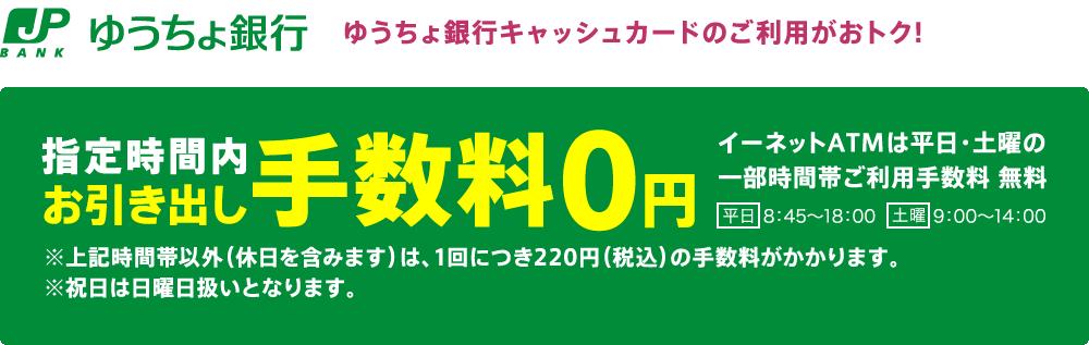 ゆうちょ銀行,指定時間内,お引き出し,手数料0円