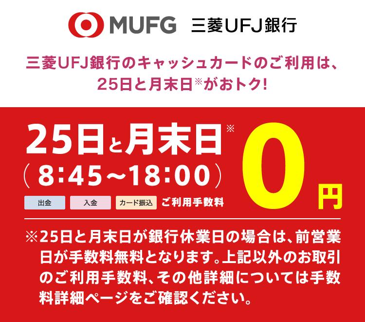 三菱UFJ銀行のキャッシュカードのご利用は、25日と月末日※がおトク!