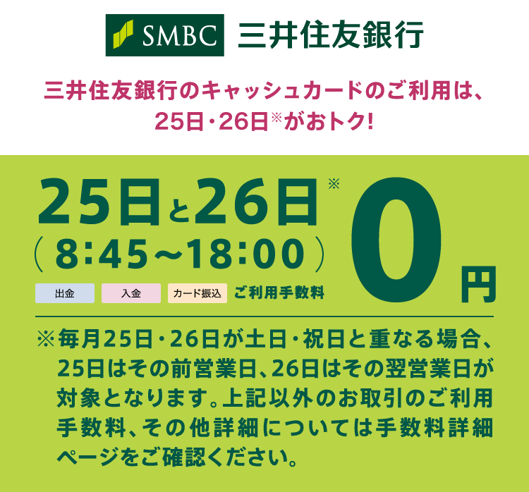 三井住友銀行のキャッシュカードのご利用は、25日・26日※がおトク!