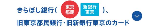 きらぼし銀行(東京都民・新銀行東京)、旧東京都民銀行・旧新銀行東京のカード
