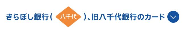 きらぼし銀行(八千代)、旧八千代銀行のカード