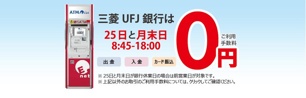 三菱UFJ銀行は25日と月末日8:45-18:00ご利用手数料0円