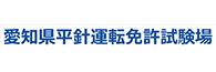 愛知県平針運転免許試験場